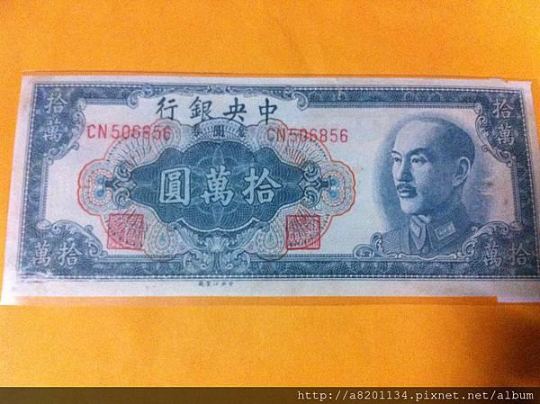 金圓劵 拾萬圓 中央印製廠