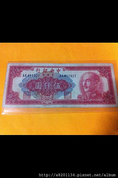 金圓劵 伍仟圓 中央印製廠
