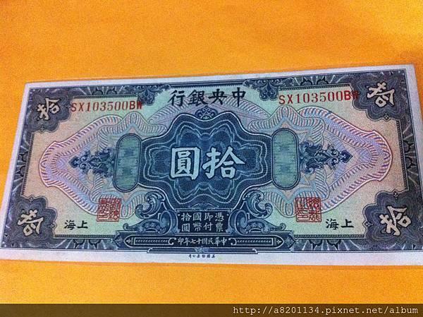 民17年 中央銀行 拾圓 美國鈔票公司