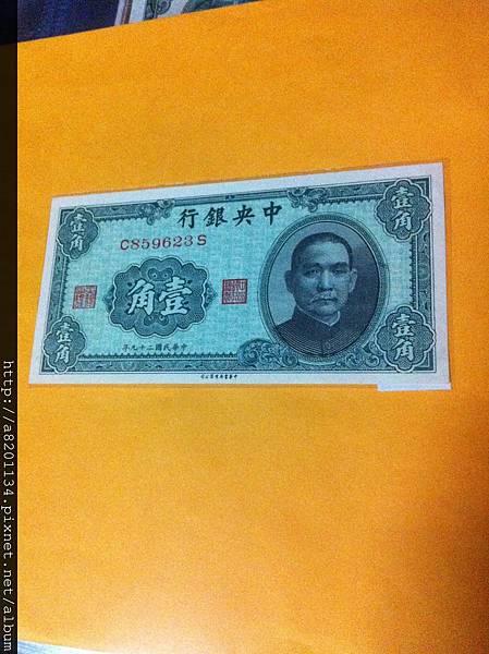 民29年 中央銀行 壹角 中華書局有限公司