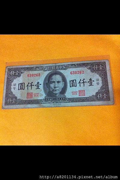 民34年 中央銀行 法幣 壹仟圓  美商保安鈔票公司