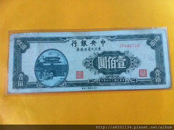民34年 中央銀行 東北流通卷 壹佰圓 中央印製廠上海廠