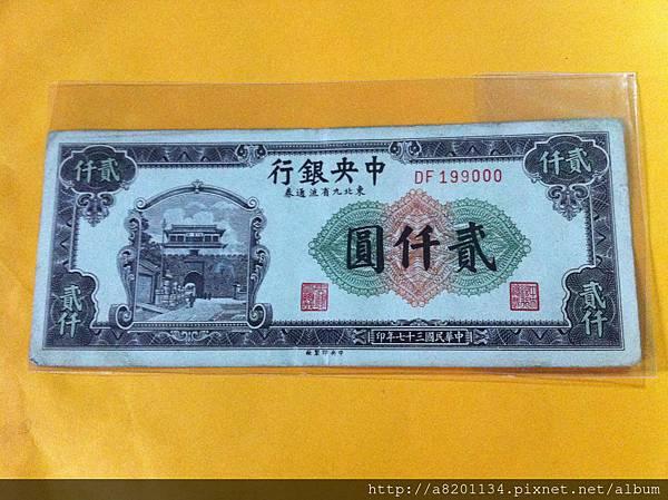 民37年 中央銀行 東北流通卷 貳仟圓 中央印製廠