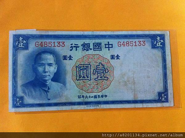 民26年 中國銀行 壹圓 德納羅印鈔公司