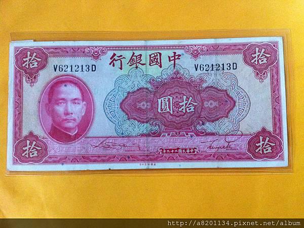 民29年 中國銀行 拾圓 美國鈔票公司