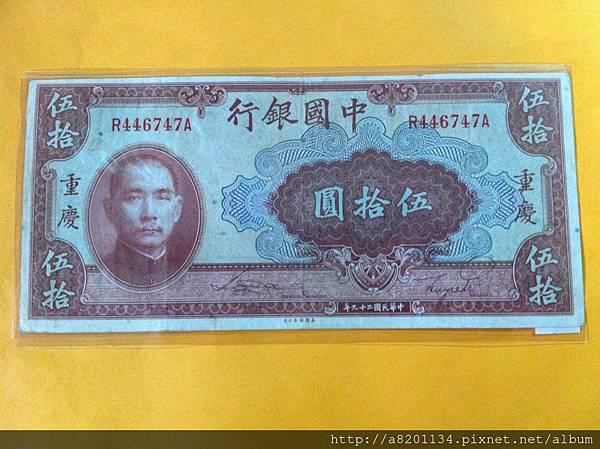 民29年 中國銀行 伍拾圓 美國鈔票公司