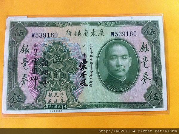 民20年 廣東省銀行 銀毫卷 伍圓 美國鈔票公司