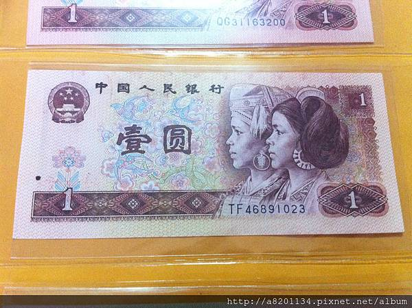 第四套 壹圓 1980