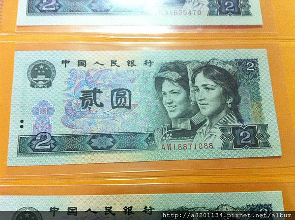 第四套 貳圓 1980