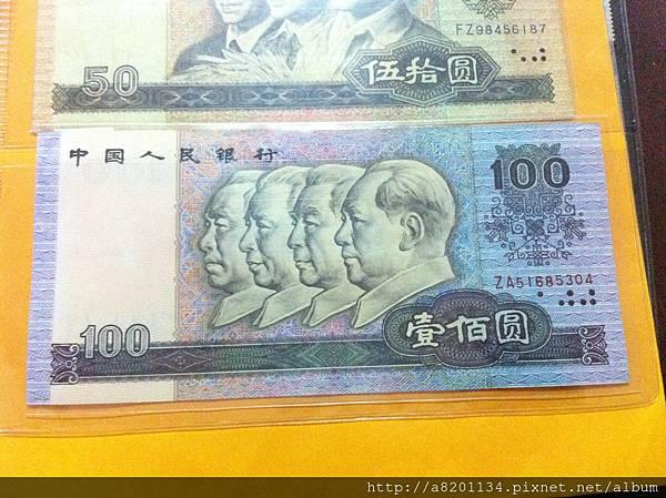 第四套 壹佰圓 1990