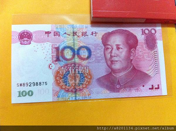 第五套 壹佰圓 2005 全同號