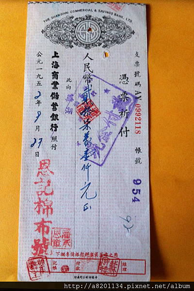 人民幣支票 1952年