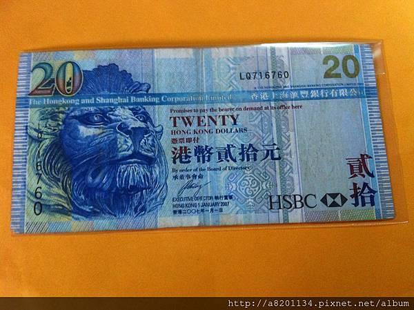 港幣 貳拾元 2007