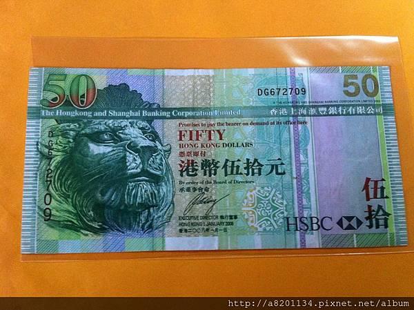 港幣 伍拾元 2008