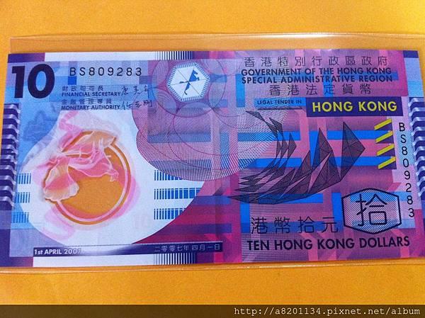 港幣 拾元 2007