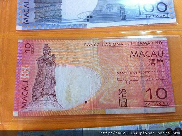 澳門幣 拾圓 2005