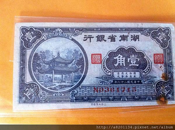 民29年 湖南省銀行 壹角 上海大東書局