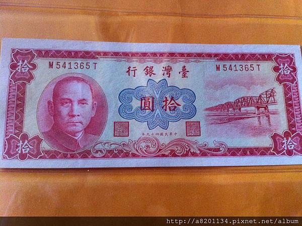 民49年 拾圓 台灣銀行