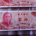 民65年 拾圓 台灣銀行