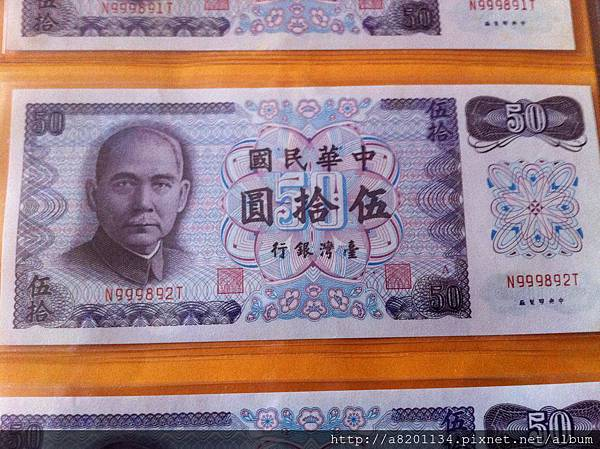 民61年 伍拾元 台灣銀行