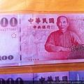 民89年 壹佰圓 中央銀行1