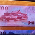民89年 壹佰圓 中央銀行2