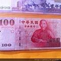 民100年 壹佰圓 中央銀行 建國100年紀念1