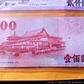 民100年 壹佰圓 中央銀行 建國100年紀念2