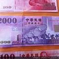 民90年 貳仟圓 中央銀行1