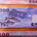 民90年 貳仟圓 中央銀行2