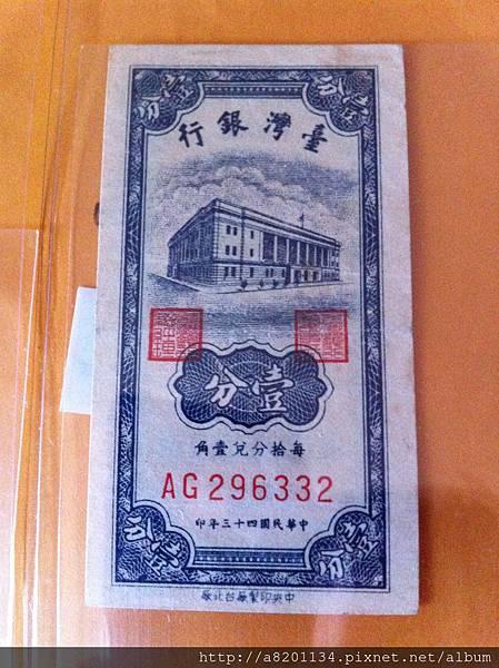 民43年 壹分 台灣銀行