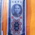 民43年 拾圓 台灣銀行
