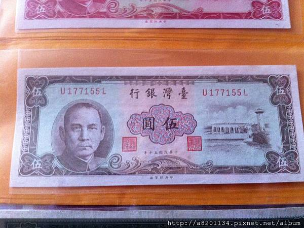 民50年 伍圓 台灣銀行