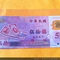 民88年 新台幣發行五十周年紀念塑膠鈔1