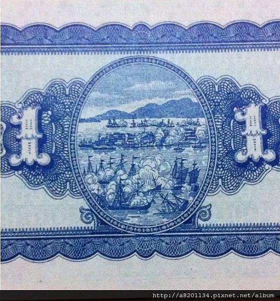 舊台幣 民35年 壹圓 背面