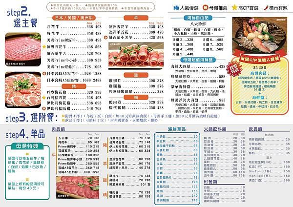 6月正式菜單-背-菜2_工作區域 1 複本.jpg