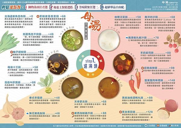 6月正式菜單-正-湯-9_2.jpg