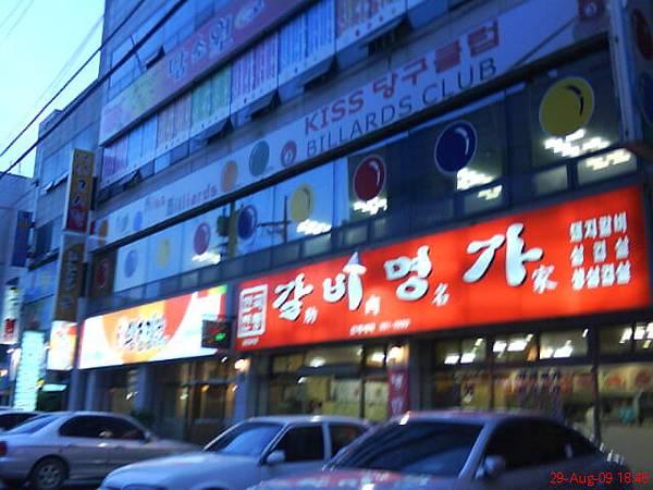 韓國的商店,不知道啥店= =!