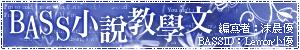 BASS小說教學文-logo(大)