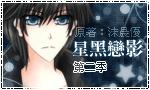 星黑戀影(第二季)-遊戲封面