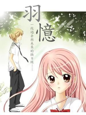 羽憶-BASS小說封面