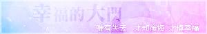 幸福的大門-LOGO(大)