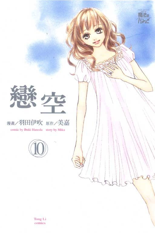 戀空10.jpg