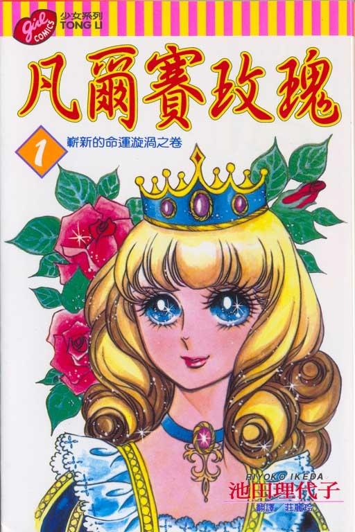 凡爾賽玫瑰1.JPG
