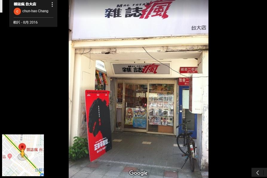 台北雜誌.jpg