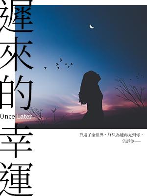 《遲來的幸運》POPO小說封面