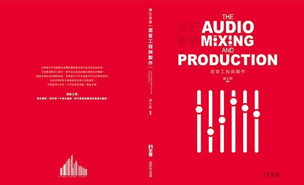 混音工程BOOK1-(白推桿)