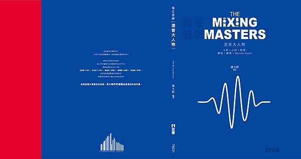混音工程BOOK2
