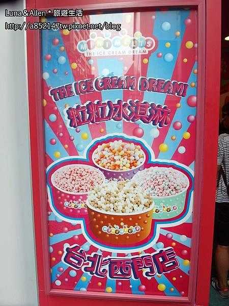 粒粒冰淇淋