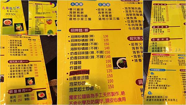 大韓拉麵食堂3